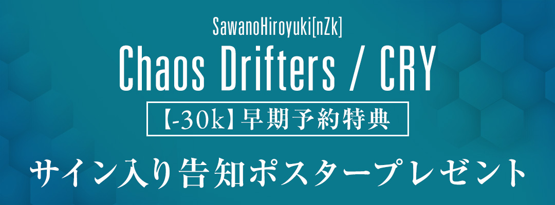 『Chaos Drifters / CRY』【-30k】早期予約特典 直筆サイン入り告知ポスタープレゼント