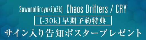 『Chaos Drifters / CRY』【-30k】早期予約特典 サイン入り告知ポスタープレゼント